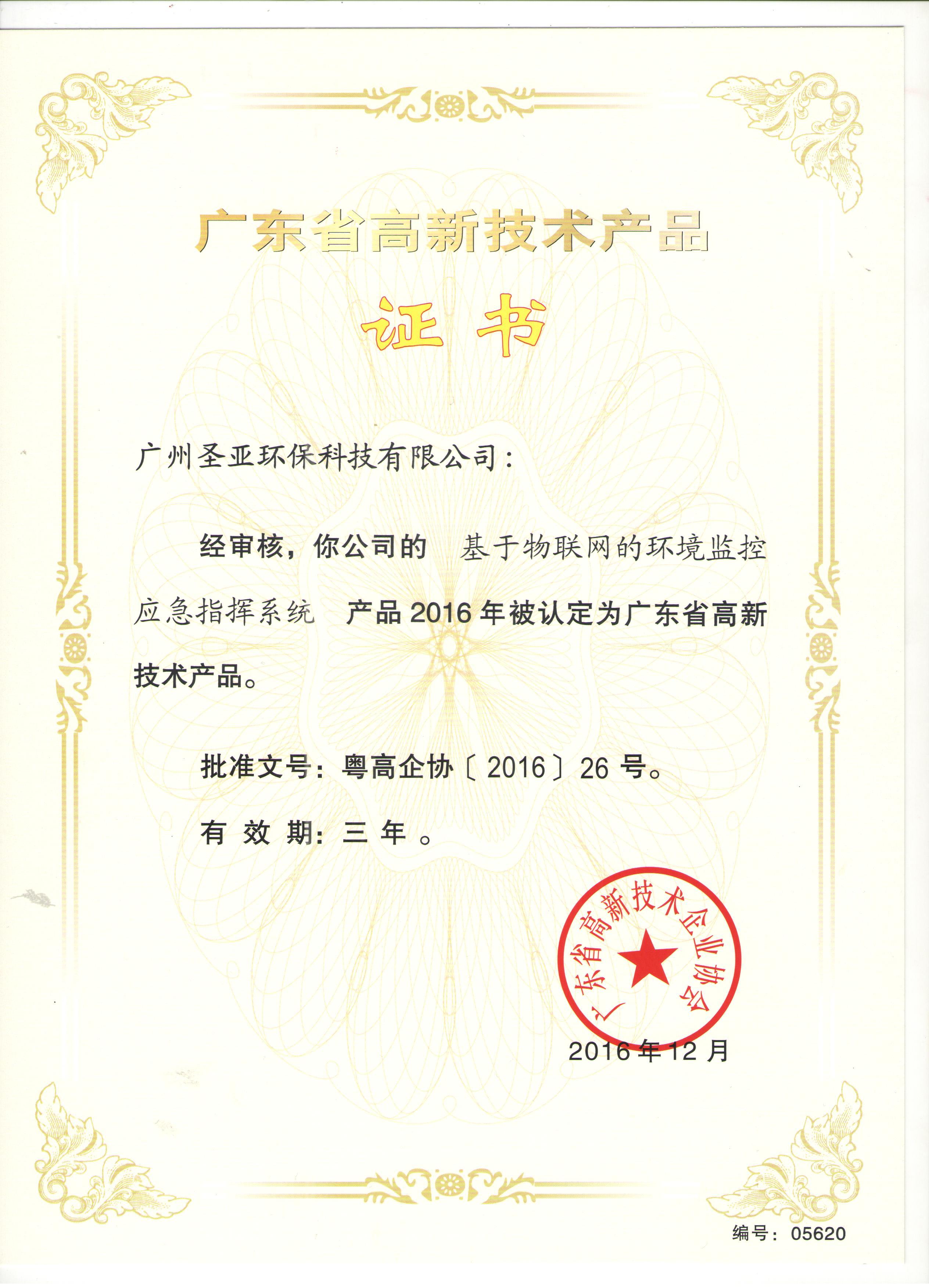 高新产品证书(圣亚环保05620基于物联网的环境监控应急指挥系统)1.jpg
