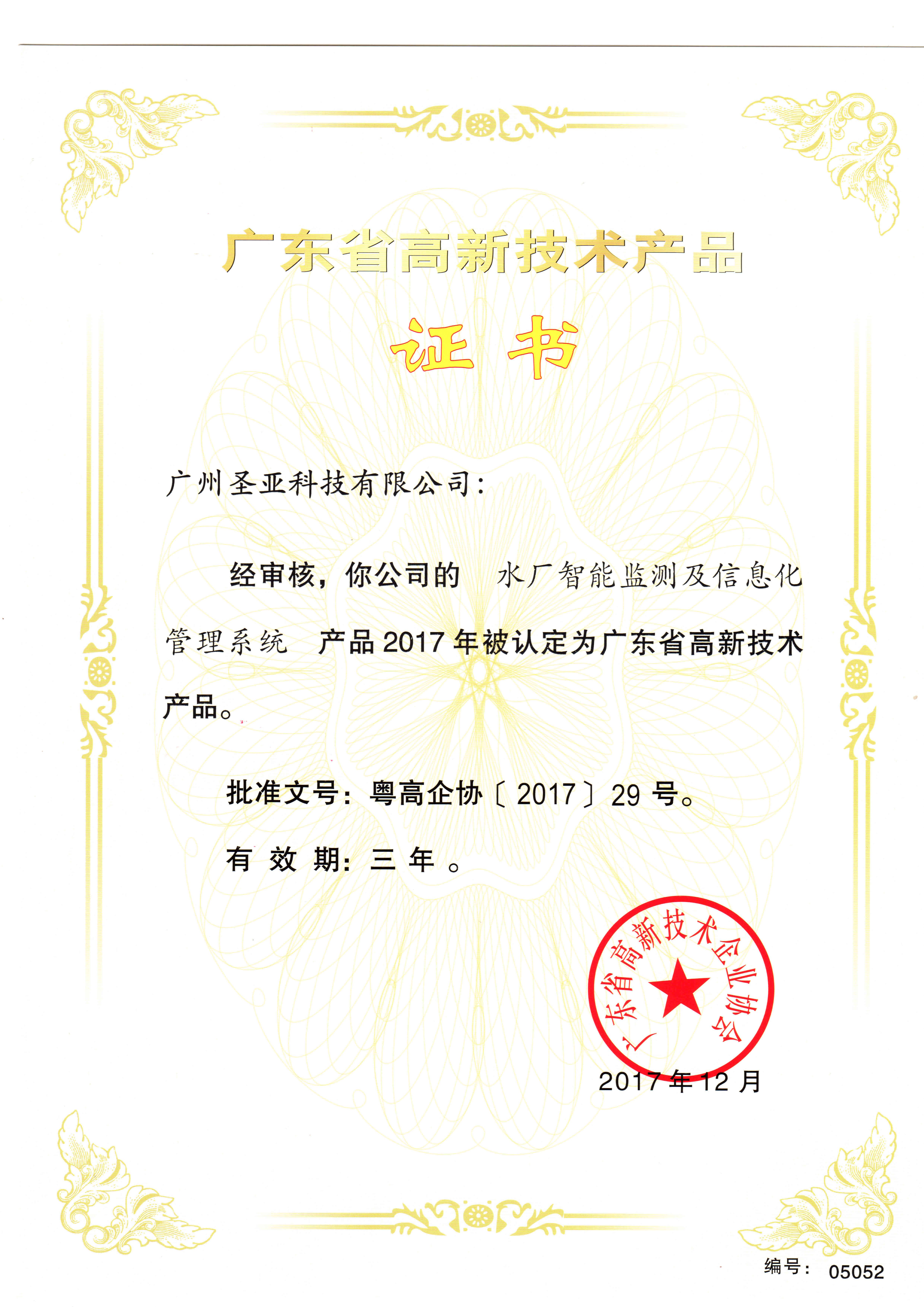 (广州圣亚科技)高新技术产品--水厂智能监测及信息化管理系统2018.jpg